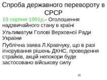 Спроба державного перевороту в СРСР 19 серпня 1991р.- Оголошення надзвичайног...
