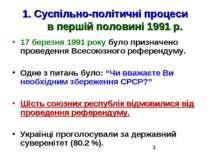 1. Суспільно-політичні процеси в першій половині 1991 р. 17 березня 1991 року...