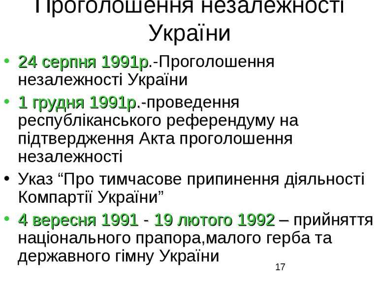 Проголошення незалежності України 24 серпня 1991р.-Проголошення незалежності ...