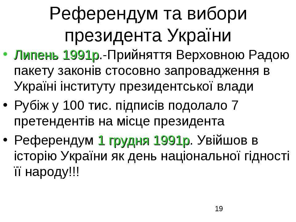 Референдум та вибори президента України Липень 1991р.-Прийняття Верховною Рад...