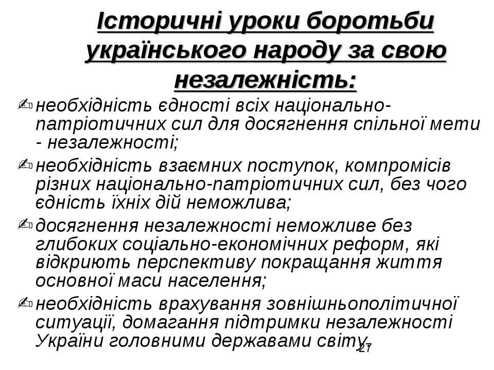 Історичні уроки боротьби українського народу за свою незалежність: необхідніс...