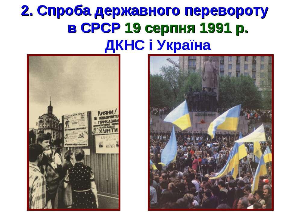 2. Спроба державного перевороту в СРСР 19 серпня 1991 р. ДКНС і Україна