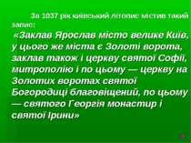 За 1037 рік київський літопис містив такий запис: «Заклав Ярослав місто велик...