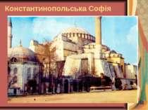 Константинопольська Софія
