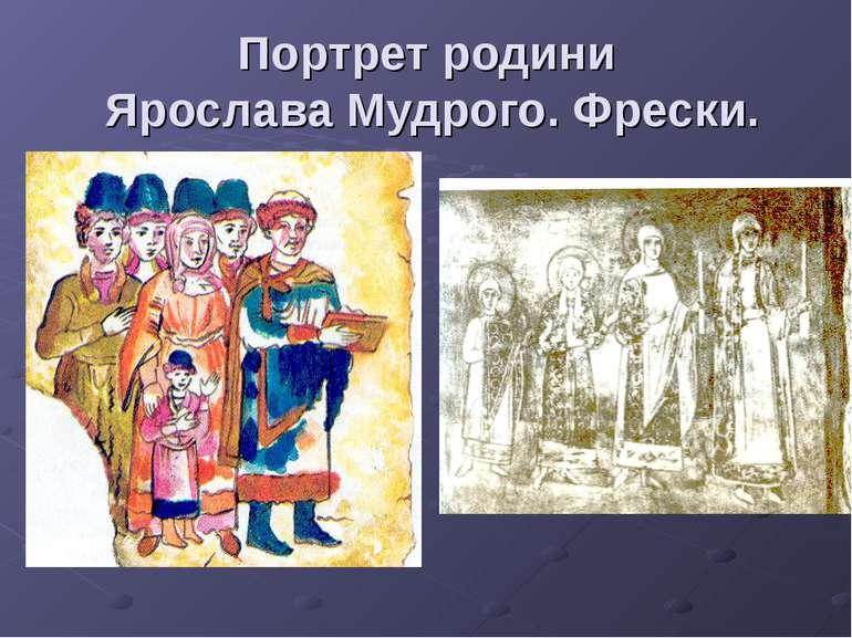 Портрет родини Ярослава Мудрого. Фрески.