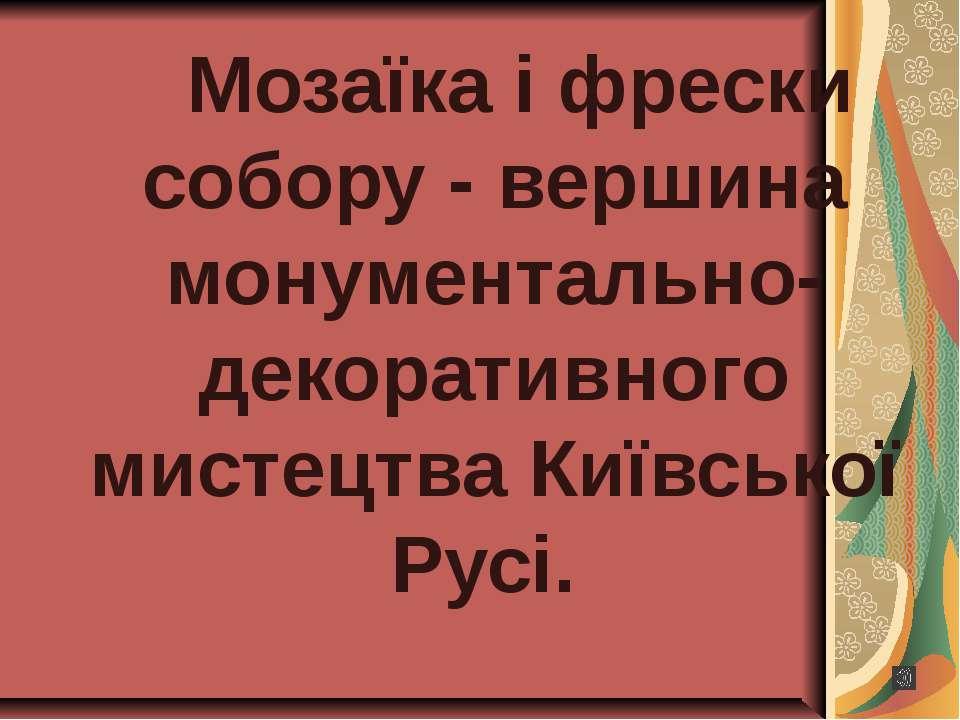 Мозаїка і фрески собору - вершина монументально-декоративного мистецтва Київс...