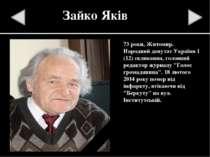 Гурик Роман 19 років. Студент Прикарпатського університету, факультету психол...