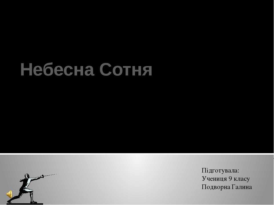 Небесна Сотня Підготувала: Учениця 9 класу Подворна Галина