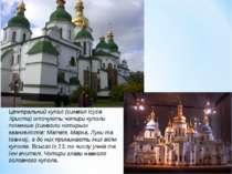 Центральний купол (символ Ісуса Христа) оточують чотири куполи поменше (симво...