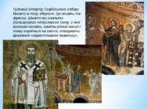 Чудовий інтер'єр Софійського собору багато в чому зберігся. Це мозаїки та фре...