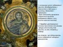 У головному куполі зображений Христос Вседержитель з Євангелієм в лівій руці,...