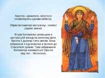 Христос, архангели, апостоли символізують Церква небесну. Образ Богоматері-за...