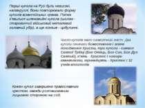 Число куполів мало символічний зміст. Два куполи означали божественне і земне...