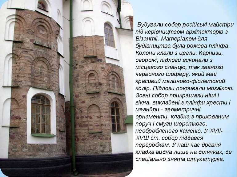 Будували собор російські майстри під керівництвом архітекторів з Візантії. Ма...