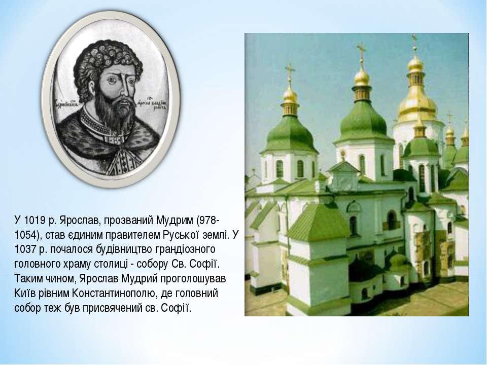У 1019 р. Ярослав, прозваний Мудрим (978-1054), став єдиним правителем Русько...