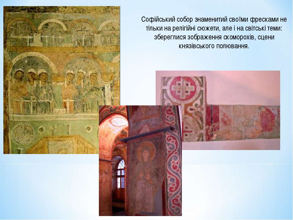 Софійський собор знаменитий своїми фресками не тільки на релігійні сюжети, ал...