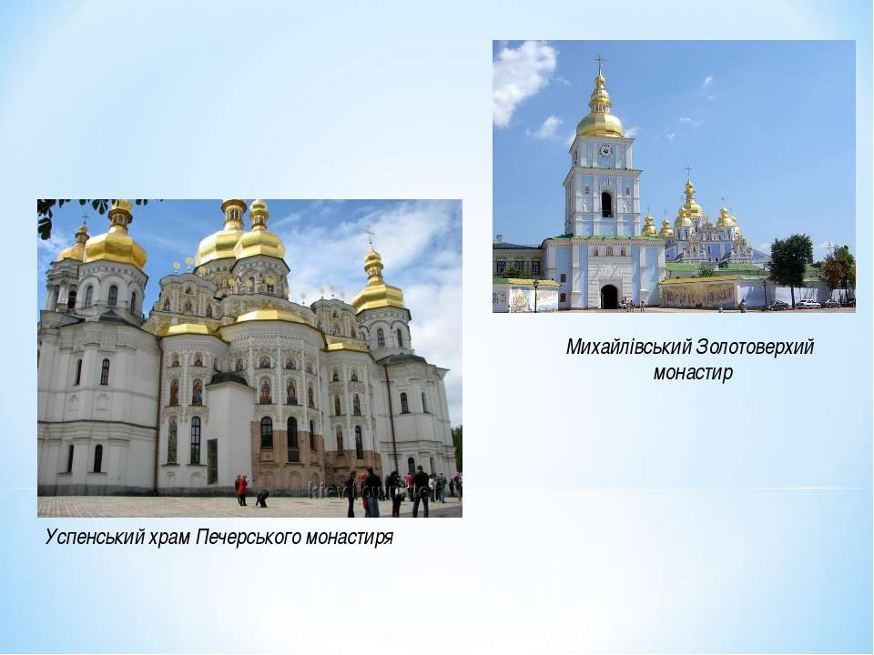 Михайлівський Золотоверхий монастир Успенський храм Печерського монастиря