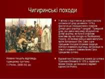 Чигиринські походи У зв'язку з підготовкою до нового наступу султанський уряд...