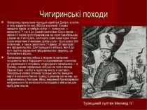 Чигиринські походи Запорожці пропустили турецькі кораблі в Дніпро, а потім із...
