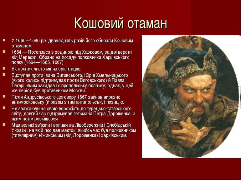 Кошовий отаман У 1660—1680 pp. дванадцять разів його обирали Кошовим отаманом...
