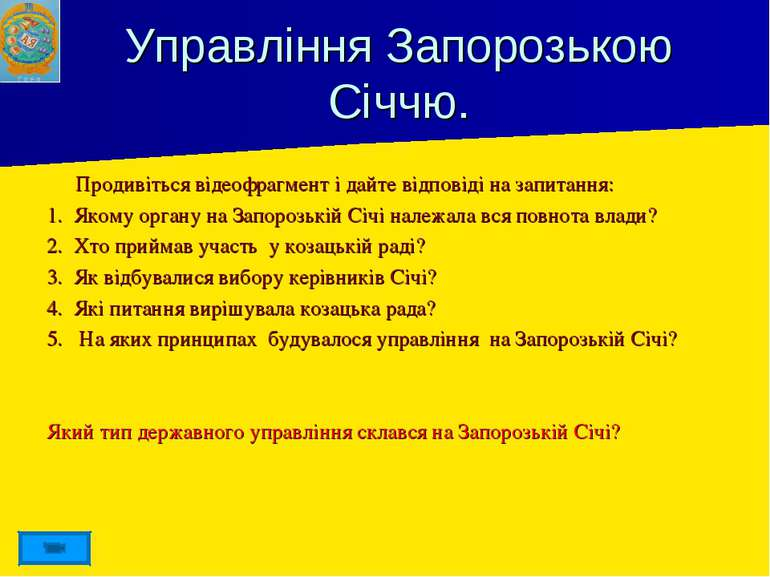 Управління Запорозькою Січчю. Продивіться відеофрагмент і дайте відповіді на ...