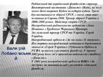 Вале рій Лобано вський Радянський та український футболіст і тренер. Багаторі...