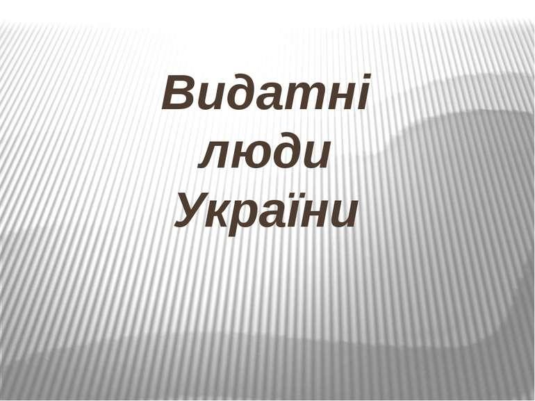 Видатні люди України