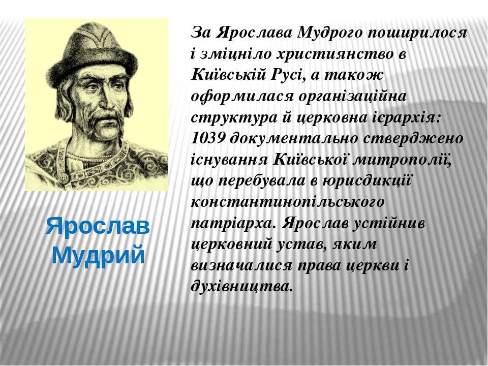 Ярослав Мудрий За Ярослава Мудрого поширилося і зміцніло християнство в Київс...