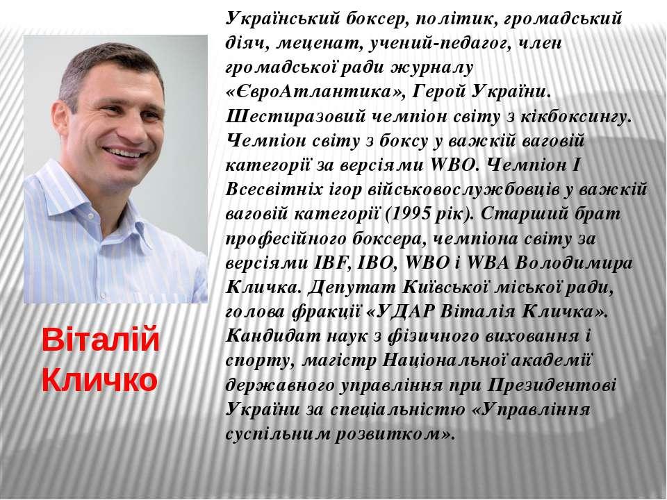 Віталій Кличко Український боксер, політик, громадський діяч, меценат, учений...