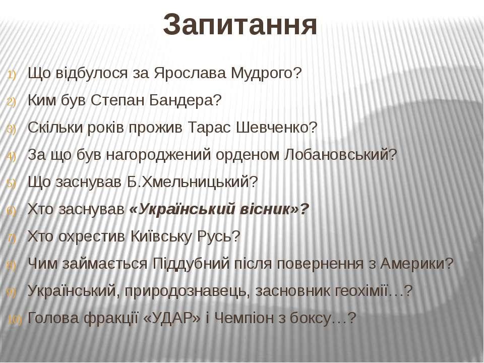 Запитання Що відбулося за Ярослава Мудрого? Ким був Степан Бандера? Скільки р...