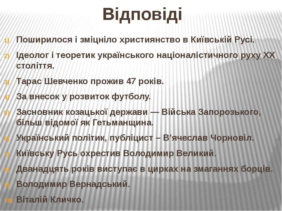 Відповіді Поширилося і зміцніло християнство в Київській Русі. Ідеолог і теор...
