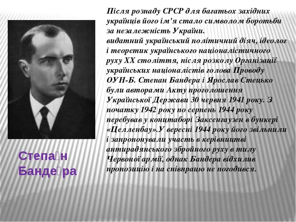 Степа н Банде ра Після розпадуСРСРдля багатьох західних українців його ім'я...