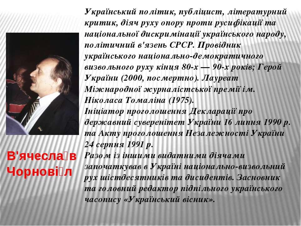 В'ячесла в Чорнові л Український політик, публіцист, літературний критик, дія...