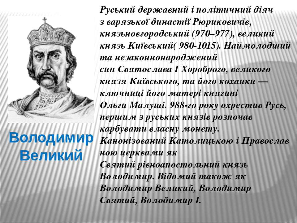 Володимир Великий Руськийдержавний і політичний діяч зварязькоїдинастіїРю...