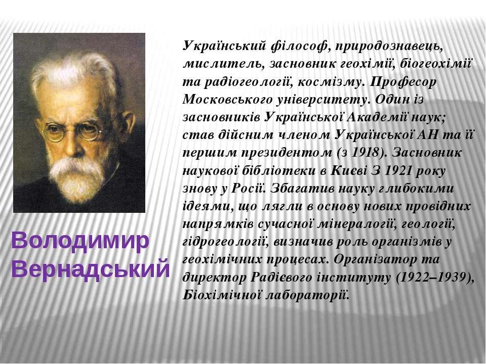 Володимир Вернадський Український філософ, природознавець, мислитель, засновн...