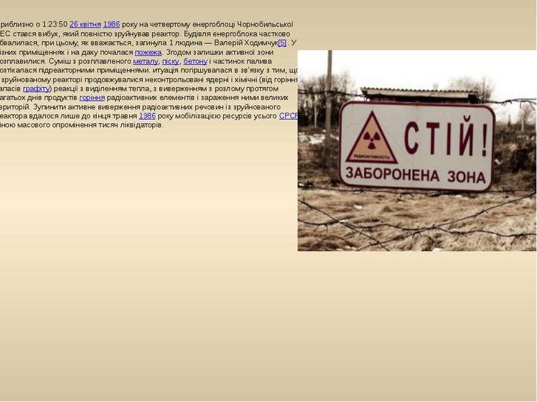 Приблизно о 1:23:5026 квітня1986року на четвертому енергоблоці Чорнобильсь...
