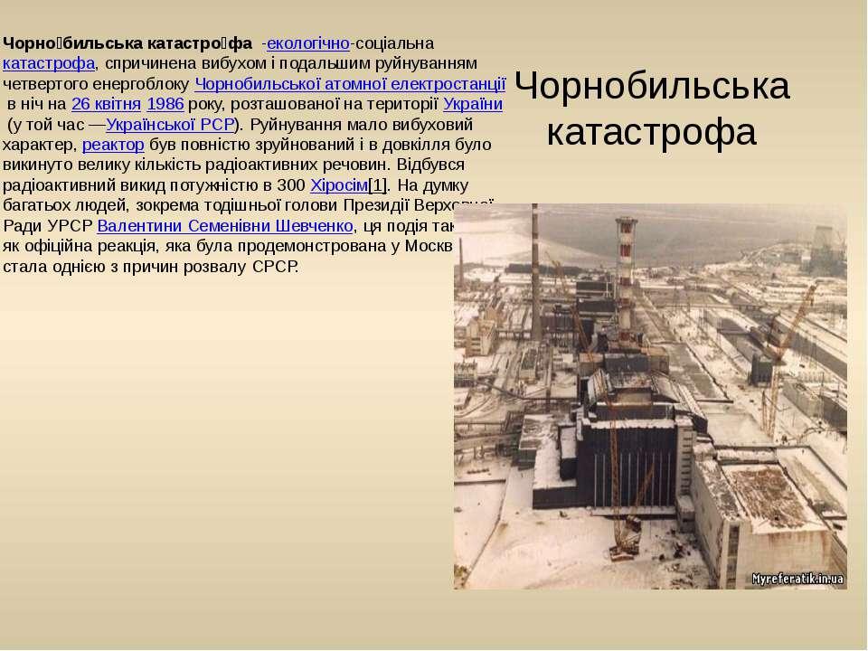 Чорнобильська катастрофа Чорно бильська катастро фа -екологічно-соціальнака...