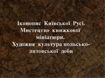 Іконопис Київської Русі. Мистецтво книжкової мініатюри. Художня культура...