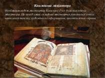 Книжкова мініатюра Особливим видом мистецтва Київської Русі була книжкова мін...