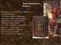 Важливу роль у розвитку української гравюри відіграв І. Федоров, який за підт...
