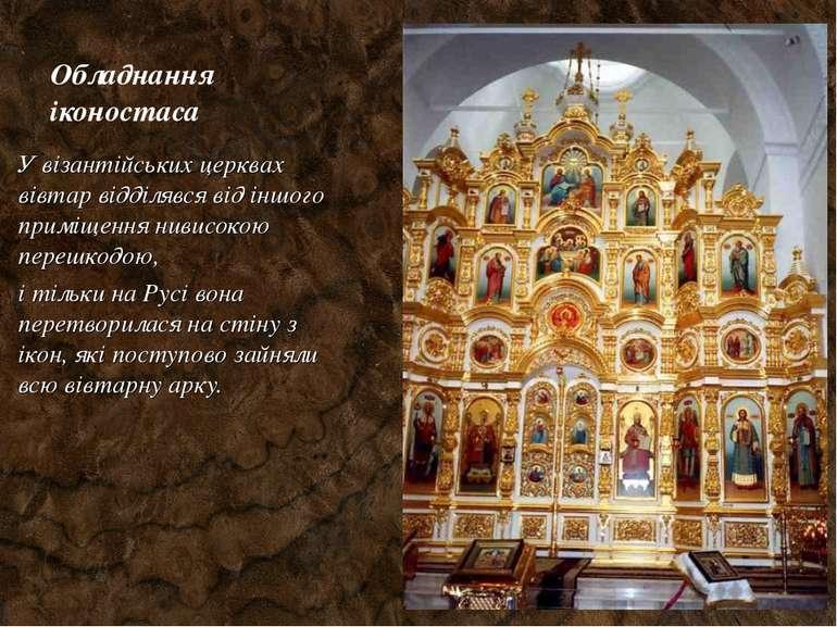 Обладнання іконостаса У візантійських церквах вівтар відділявся від іншого пр...
