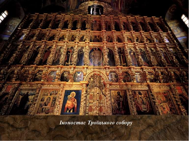 Іконостас Троїцького собору