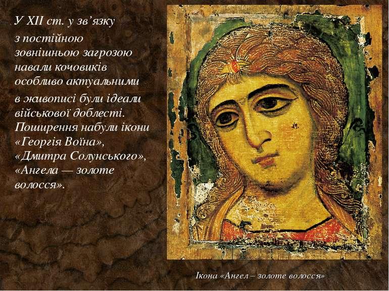 Ікона «Ангел – золоте волосся» У XII ст. у зв'язку з постійною зовнішньою заг...