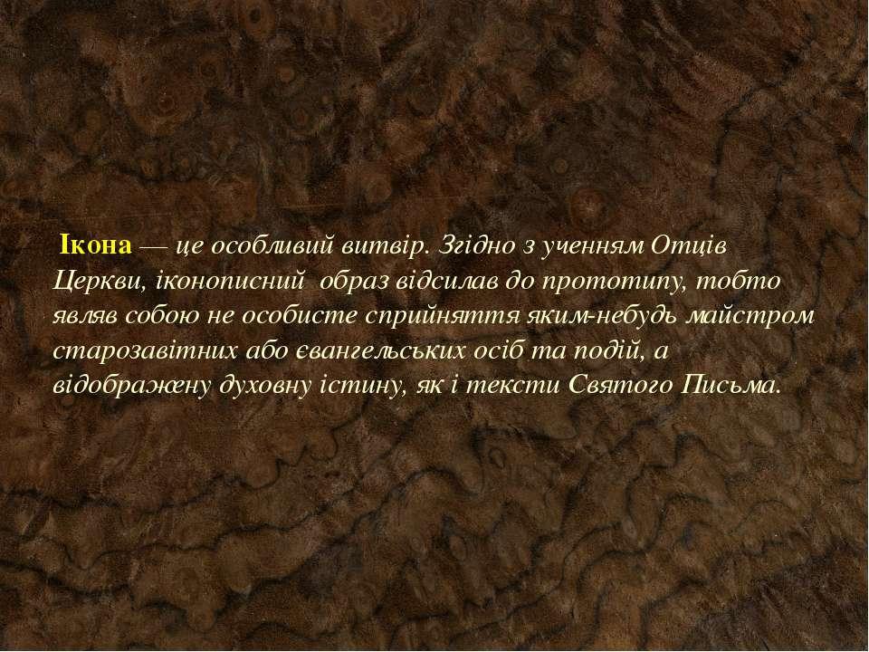 Ікона — це особливий витвір. Згідно з ученням Отців Церкви, іконописний образ...
