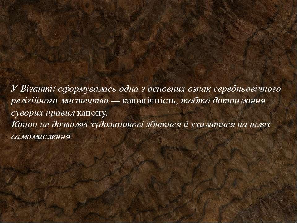 У Візантії сформувалась одна з основних ознак середньовічного релігійного мис...