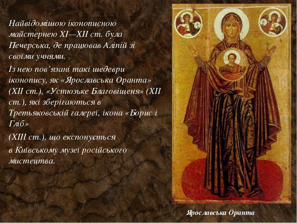 Ярославська Оранта Найвідомішою іконописною майстернею XI—XII ст. була Печерс...