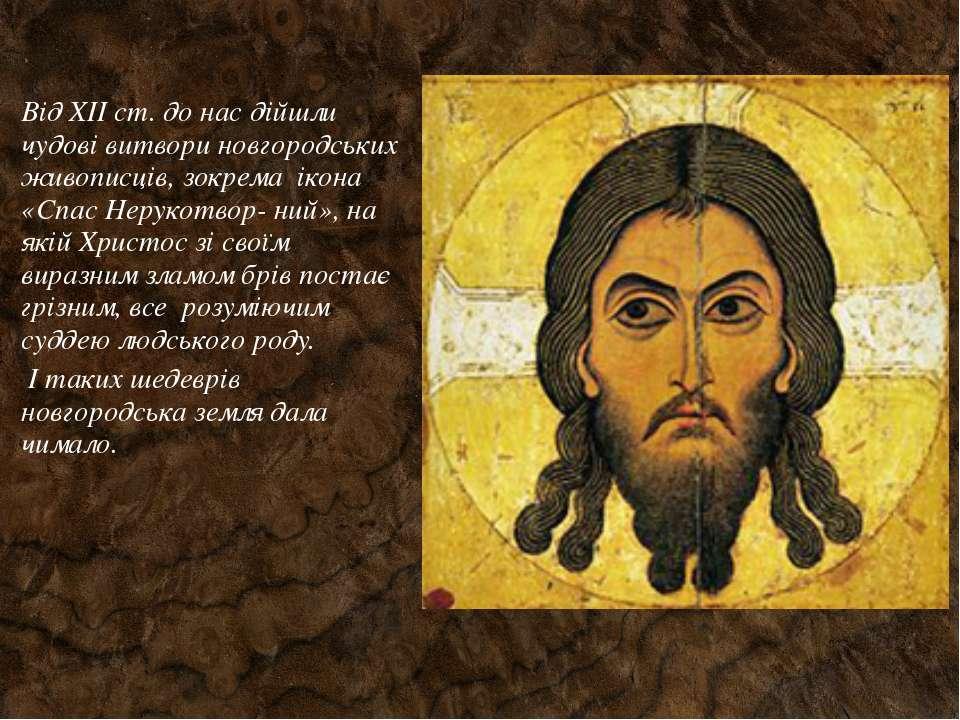 Від XII ст. до нас дійшли чудові витвори новгородських живописців, зокрема ік...