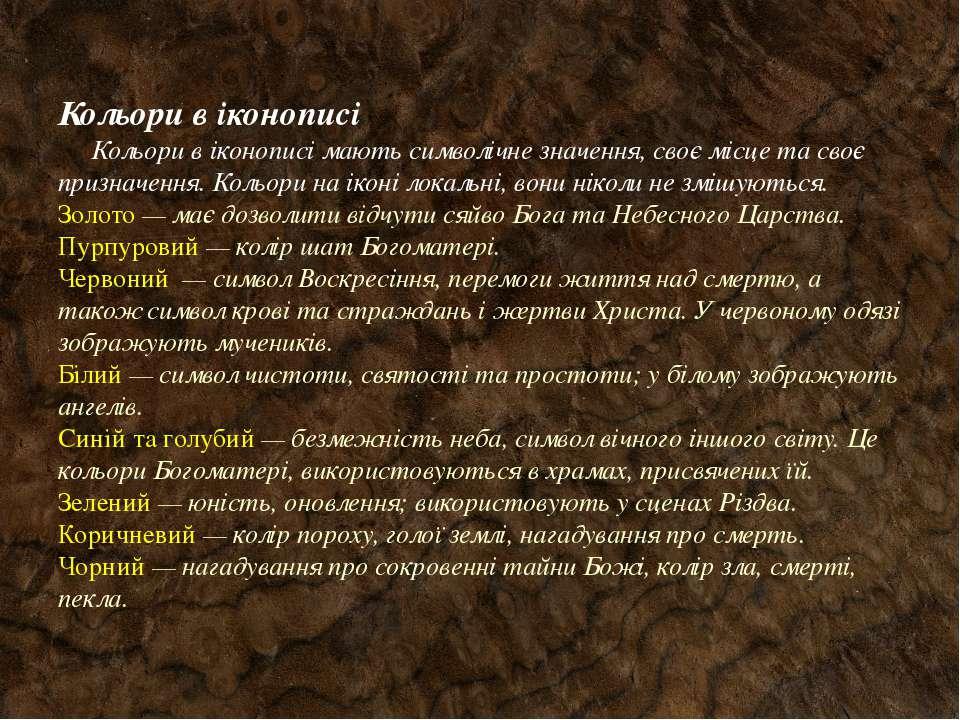 Кольори в іконописі Кольори в іконописі мають символічне значення, своє місце...