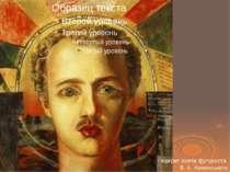 Портрет поета-футуриста В. А. Каменського