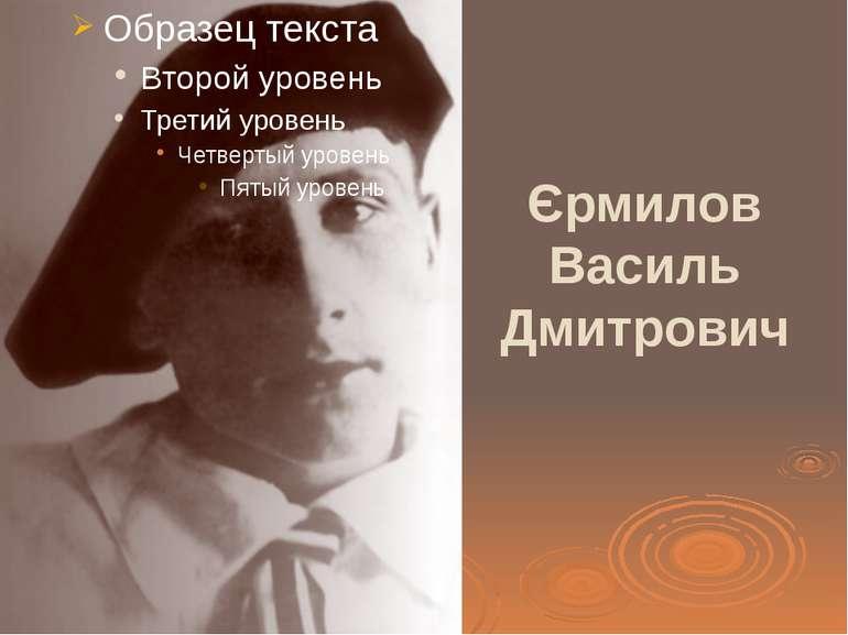 Єрмилов Василь Дмитрович